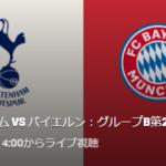 【CL2019-20第2節】トッテナムVSバイエルンのテレビ放送(中継)予定!UEFAチャンピオンズリーグ
