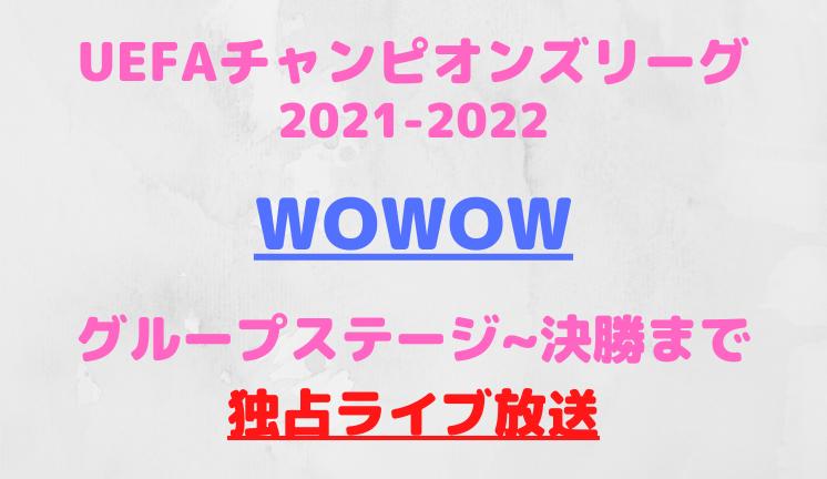 CLはWOWOW独占ライブ放送