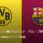 【CL2019-20第1節】ドルトムントVSバルセロナのテレビ放送(中継)予定!UEFAチャンピオンズリーグ