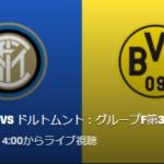 【CL2019-20第3節】インテルVSドルトムントのテレビ放送(中継)予定!UEFAチャンピオンズリーグ