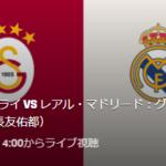 【CL2019-20第3節】ガラタサライVSレアルマドリードのテレビ放送(中継)予定!UEFAチャンピオンズリーグ