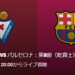 【ラ・リーガ2019-20第9節】エイバルVSバルセロナのテレビ放送・ネット中継予定と試合日程!