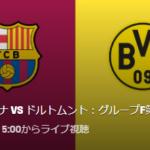 【CL2019-20第5節】バルセロナVSドルトムントのテレビ放送(中継)予定!
