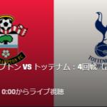 【FA杯4回戦】サウサンプトンVSトッテナムのテレビ放送・ネット中継予定!