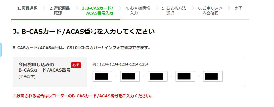 B-CASカード入力