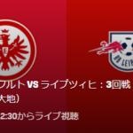 DFBポカール2020のテレビ放送(中継)予定と試合日程!