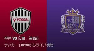神戸VS広島