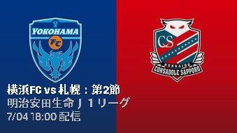 横浜FC対コンサドーレ札幌