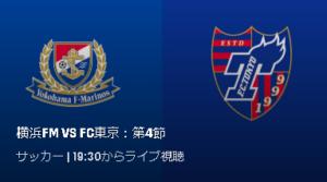 マリノス対FC東京