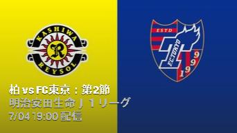 柏レイソル対FC東京