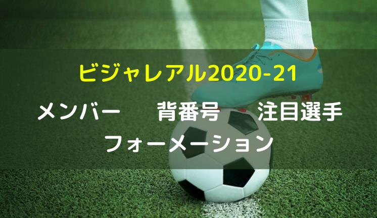 フォーメーション ビジャレアル サッカー・ラ・リーガ 2020
