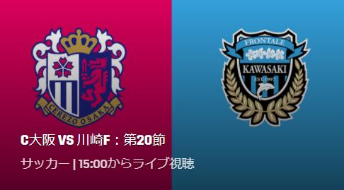 セレッソ大阪VS川崎フロンターレ