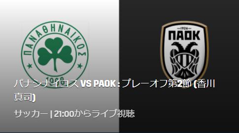 パナシナイコス対PAOK