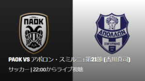 PAOK対アポロン