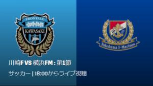川崎フロンターレVS横浜Fマリノス