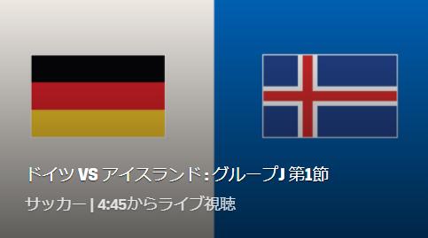 ドイツVSアイスランド