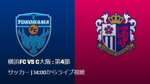 横浜FC対セレッソ大阪
