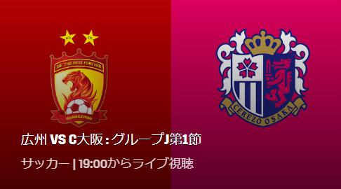 広州FC対セレッソ大阪