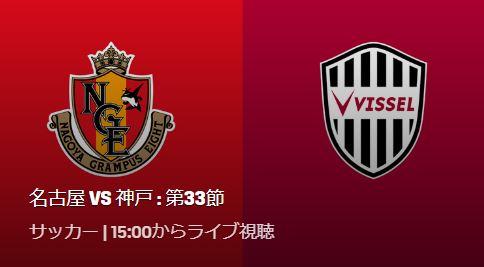 名古屋VS神戸