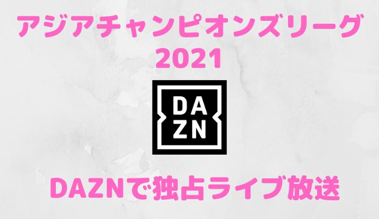 ACLはDAZN独占ライブ放送