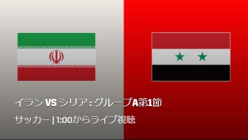 イランVSシリア