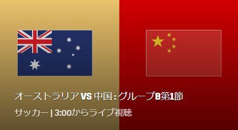 オーストラリアVS中国