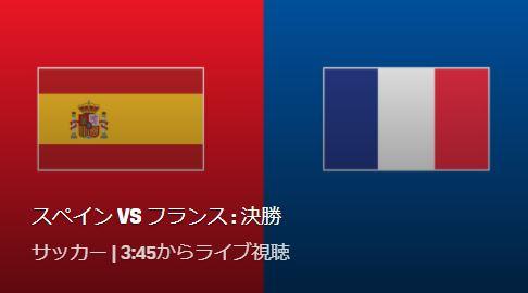 スペインVSフランス