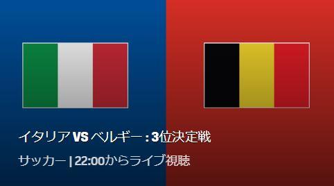 イタリア代表VSベルギー代表